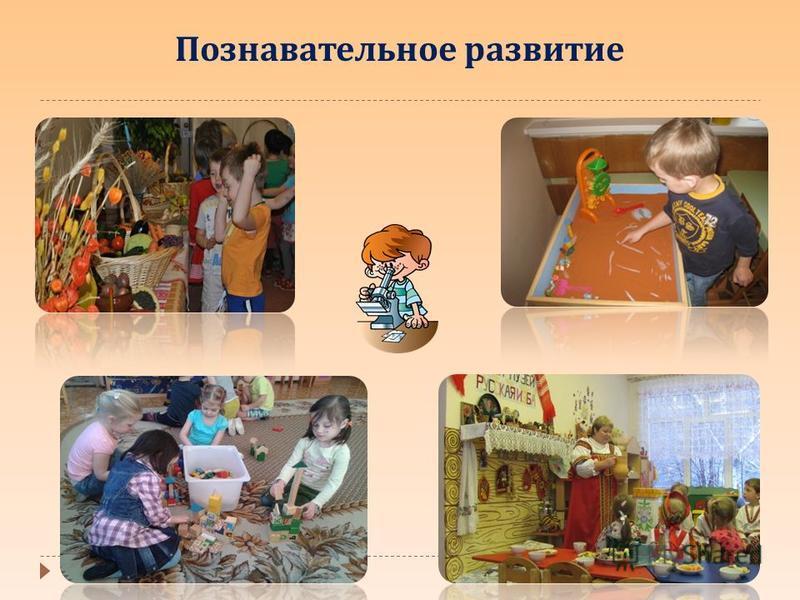 Познавательное развитие Использование разнообразного дидактического наглядного материала, способствующего выполнению каждым ребенком действий с различными предметами. Обеспечение использования собственных действий в познании различных количественных