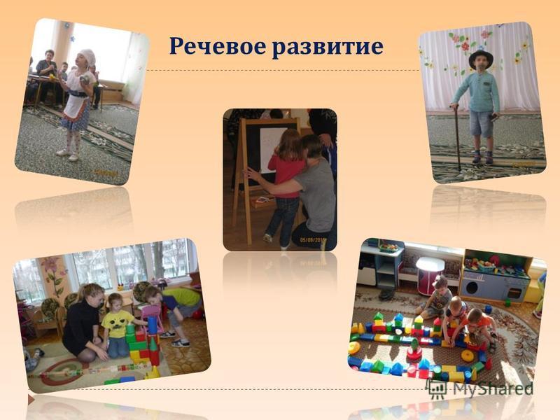 Речевое развитие Ежедневное использование в работе с детьми дидактических речевых игр, загадок, пословиц, поговорок Практиковать ежедневное чтение детям Поощрять стремление ребенка делать собственные умозаключения, выслушивать все рассуждения Поддерж