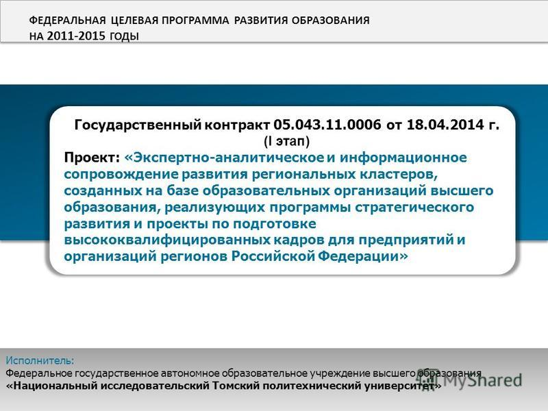 Государственный контракт 05.043.11.0006 от 18.04.2014 г. (I этап) Проект: «Экспертно-аналитическое и информационное сопровождение развития региональных кластеров, созданных на базе образовательных организаций высшего образования, реализующих программ