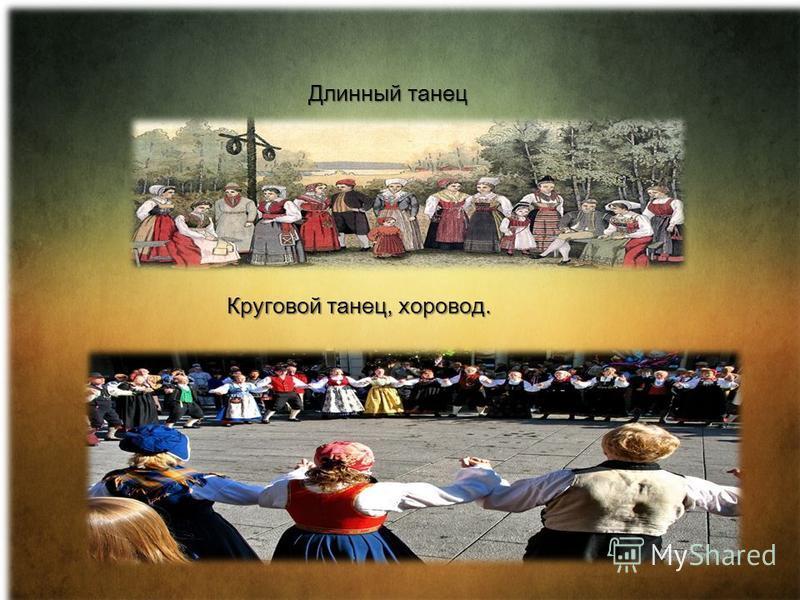 Длинный танец Круговой танец, хоровод.