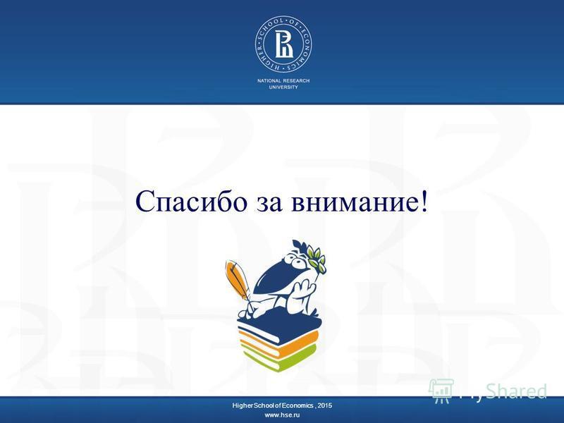 Спасибо за внимание! Higher School of Economics, 2015 www.hse.ru