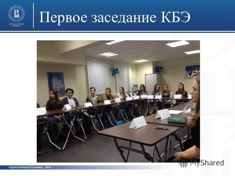 Higher School of Economics, 2015 photo Первое заседание КБЭ