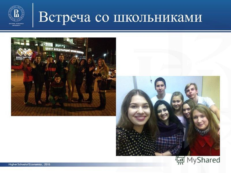 Higher School of Economics, 2015 Встреча со школьниками photo