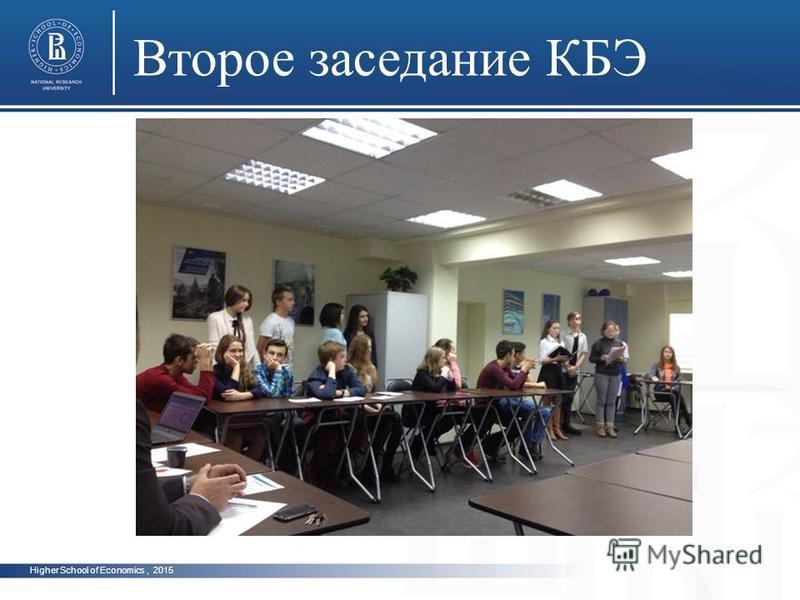Higher School of Economics, 2015 Второе заседание КБЭ photo