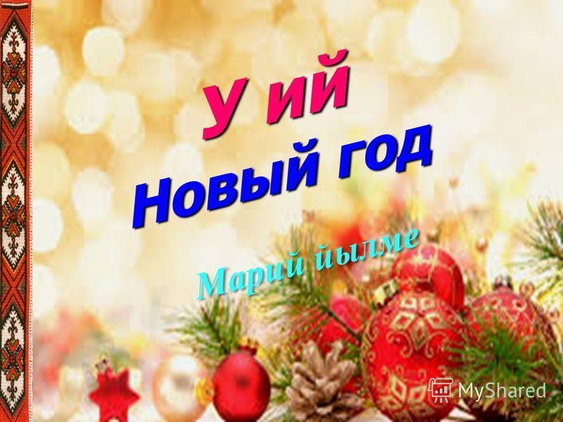У ий Новый год Марий йылме У ий Новый год Марий йылме