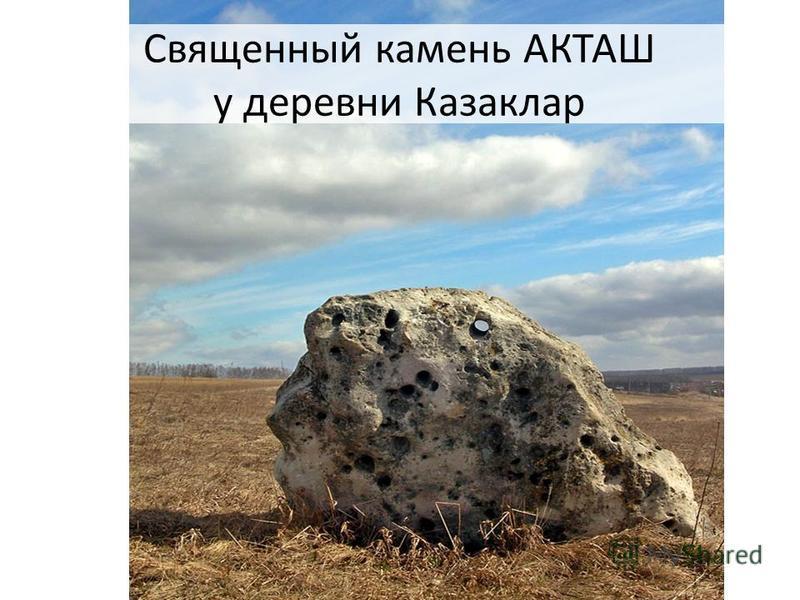 Священный камень АКТАШ у деревни Казаклар