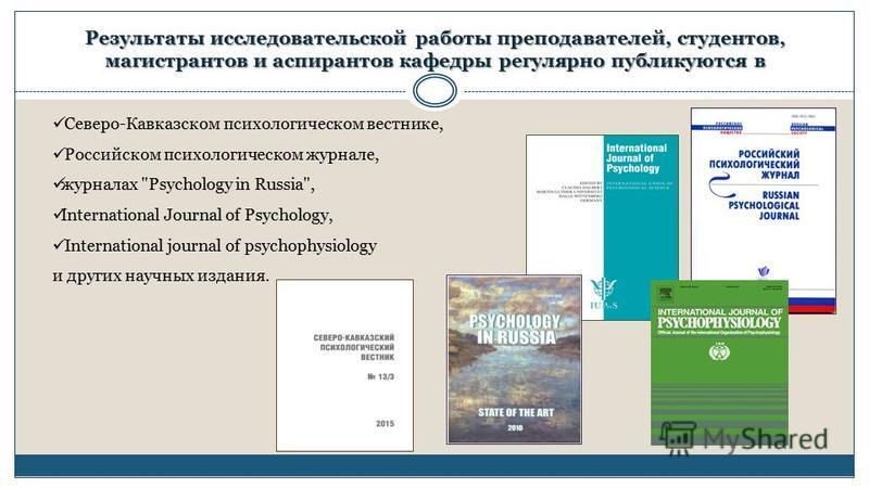 Северо-Кавказском психологическом вестнике, Российском психологическом журнале, журналах