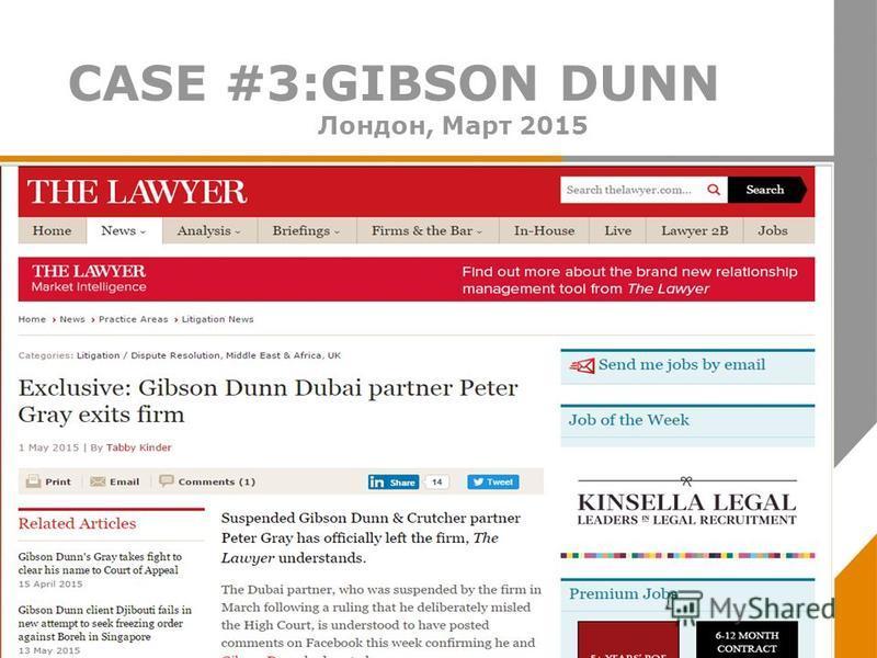 CASE #3:GIBSON DUNN Лондон, Март 2015