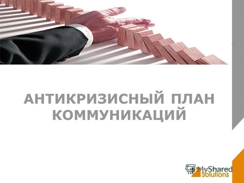 АНТИКРИЗИСНЫЙ ПЛАН КОММУНИКАЦИЙ