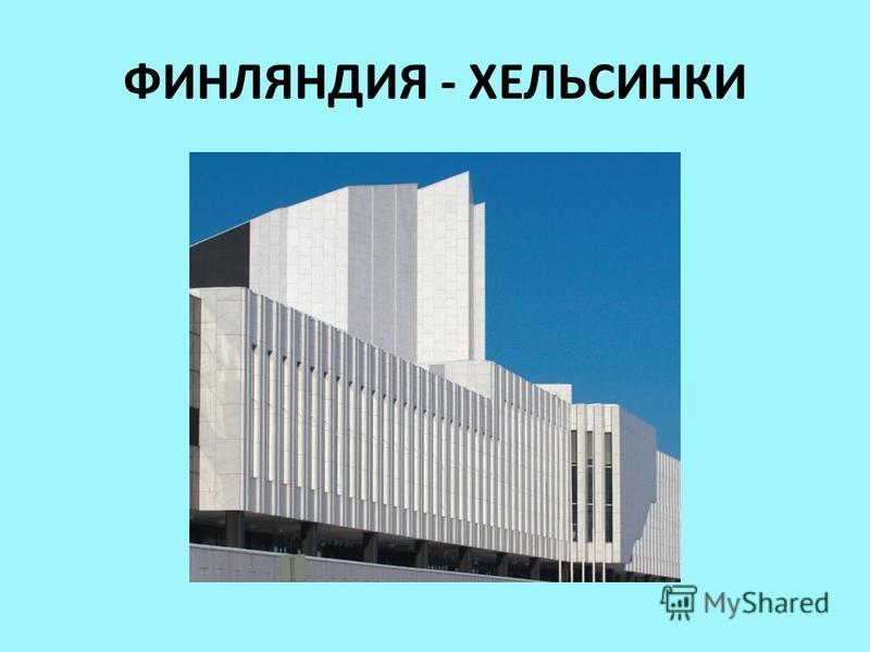 ФИНЛЯНДИЯ - ХЕЛЬСИНКИ