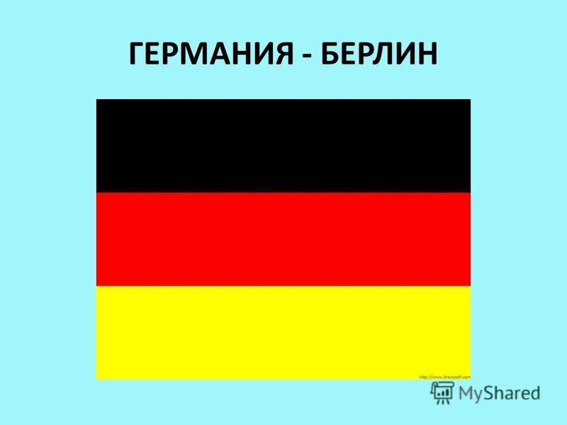 ГЕРМАНИЯ - БЕРЛИН