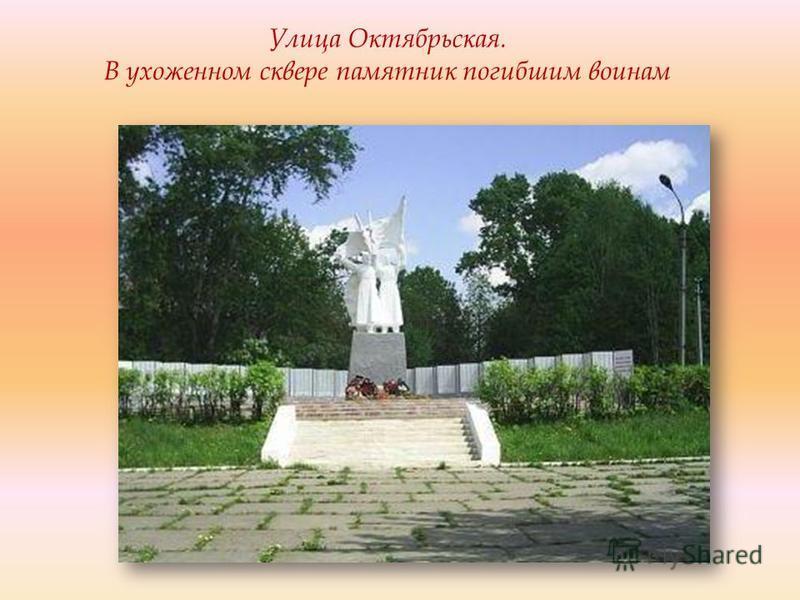 Улица Октябрьская. В ухоженном сквере памятник погибшим воинам
