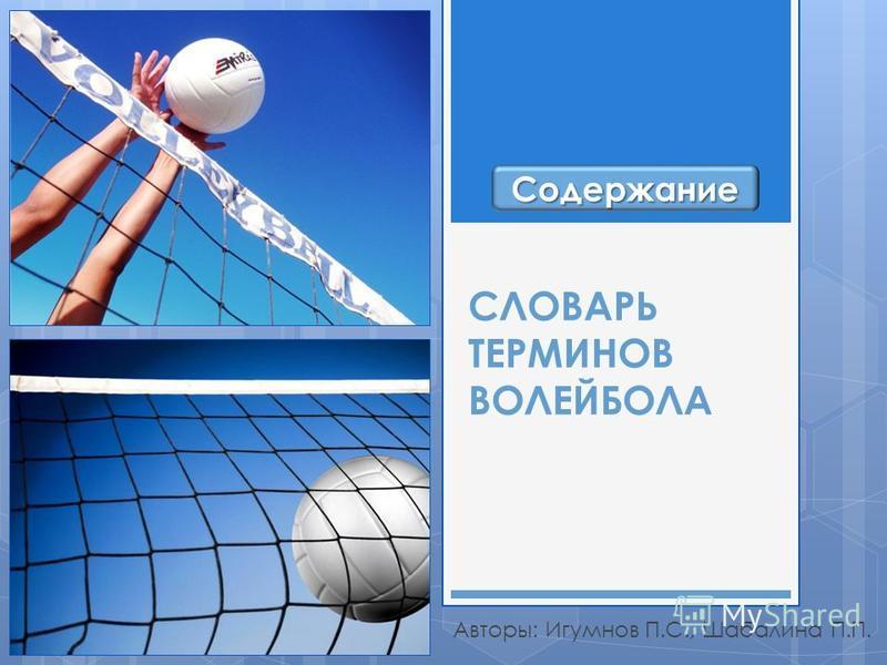 СЛОВАРЬ ТЕРМИНОВ ВОЛЕЙБОЛА Авторы: Игумнов П.С., Шабалина П.П. Содержание