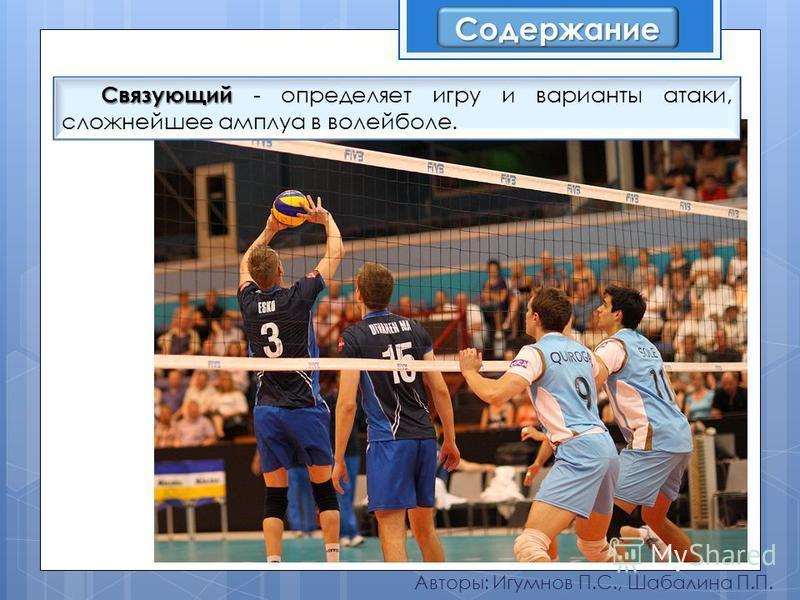 Авторы: Игумнов П.С., Шабалина П.П. Связующий Связующий - определяет игру и варианты атаки, сложнейшее амплуа в волейболе. Содержание