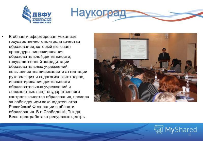 Наукоград В области сформирован механизм государственного контроля качества образования, который включает процедуры лицензирования образовательной деятельности, государственной аккредитации образовательных учреждений, повышения квалификации и аттеста