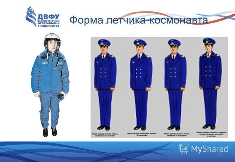 Форма летчика-космонавта 19