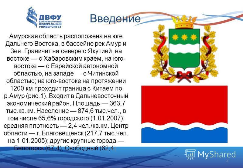 Введение Амурская область расположена на юге Дальнего Востока, в бассейне рек Амур и Зея. Граничит на севере с Якутией, на востоке с Хабаровским краем, на юго- востоке с Еврейской автономной областью, на западе с Читинской областью; на юго-востоке на