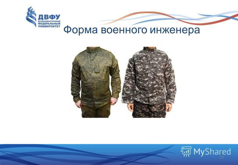 Форма военного инженера 20