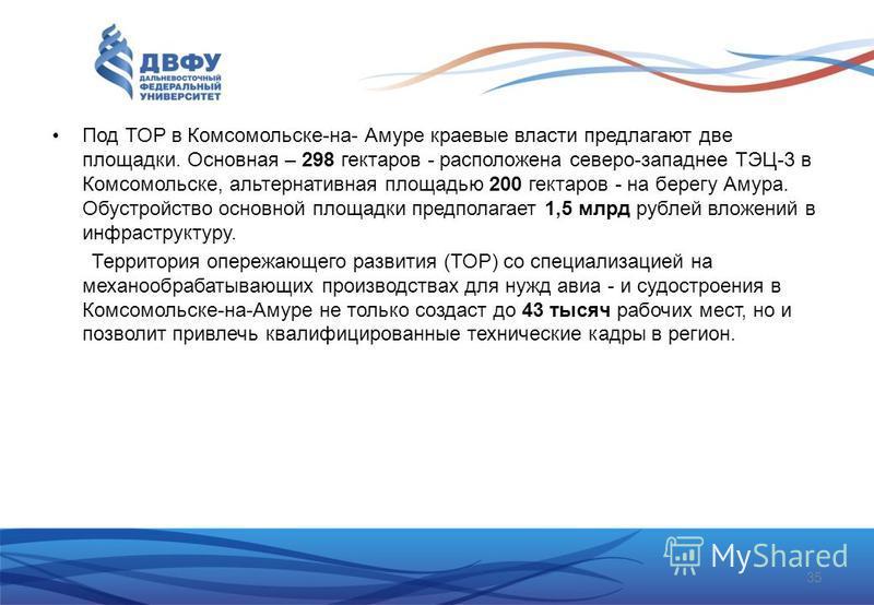 Под ТОР в Комсомольске-на- Амуре краевые власти предлагают две площадки. Основная – 298 гектаров - расположена северо-западнее ТЭЦ-3 в Комсомольске, альтернативная площадью 200 гектаров - на берегу Амура. Обустройство основной площадки предполагает 1