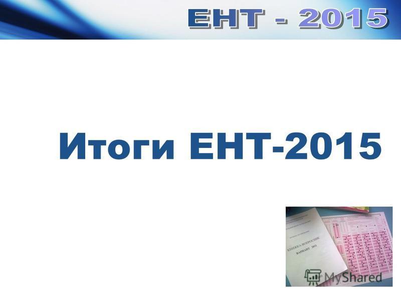Итоги ЕНТ-2015