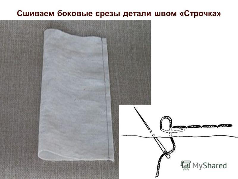 Сшиваем боковые срезы детали швом «Строчка»