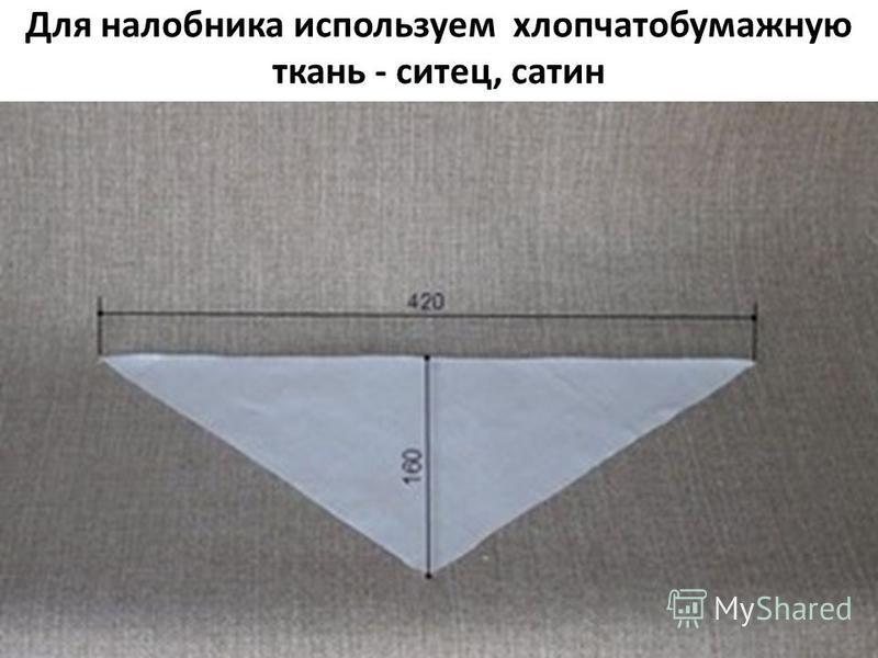 Для налобника используем хлопчатобумажную ткань - ситец, сатин