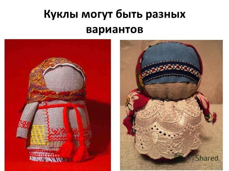 Куклы могут быть разных вариантов