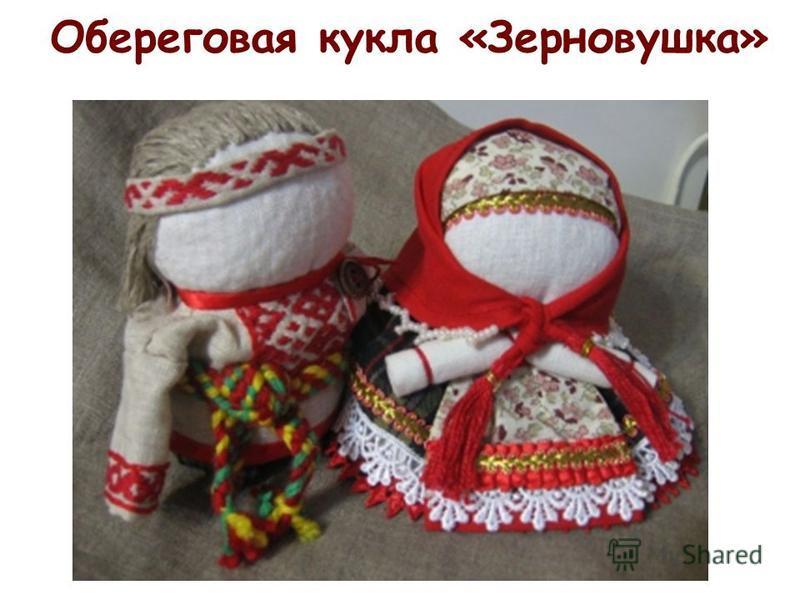 Обереговая кукла «Зерновушка»