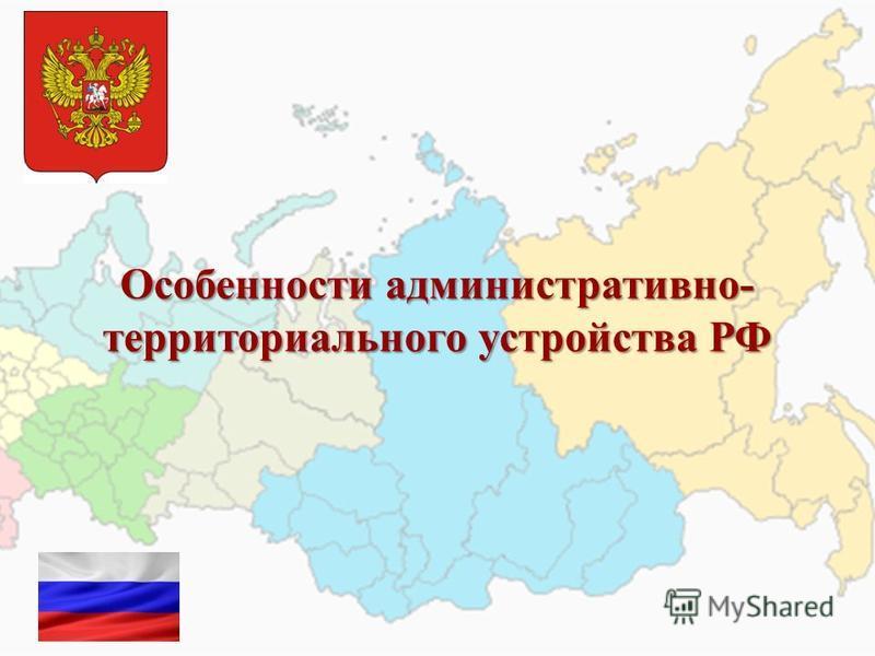 Особенности административно- территориального устройства РФ