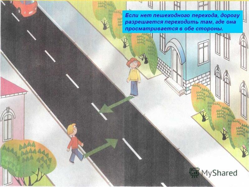 Если нет пешеходного перехода, дорогу разрешается переходить там, где она просматривается в обе стороны.