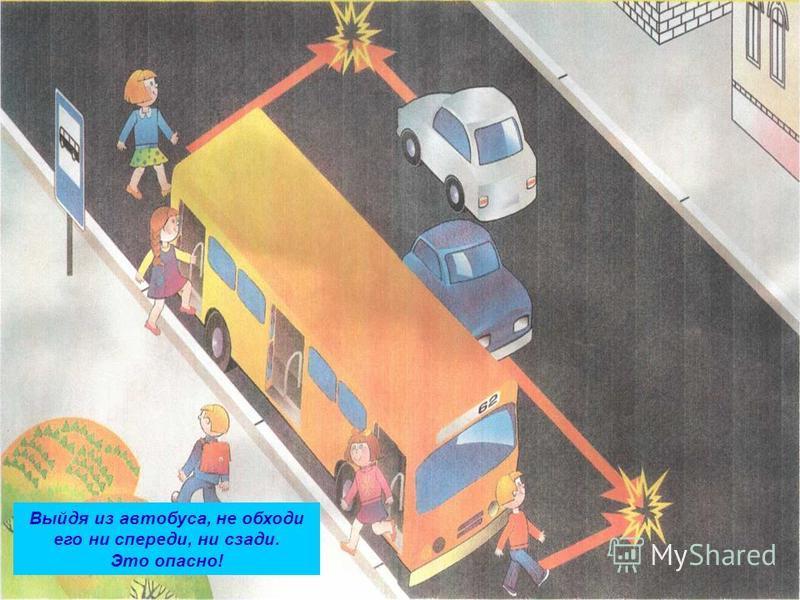 Выйдя из автобуса, не обходи его ни спереди, ни сзади. Это опасно!