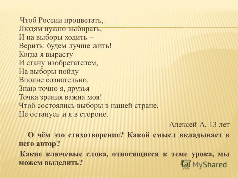 Эссе выборы в нашей стране 2011