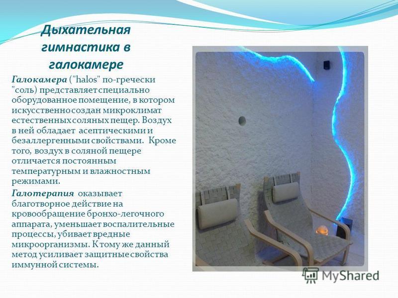 Дыхательная гимнастика в галокамере Галокамера (