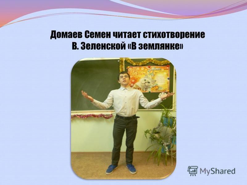 Домаев Семен читает стихотворение В. Зеленской «В землянке»