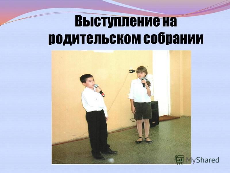 Выступление на родительском собрании