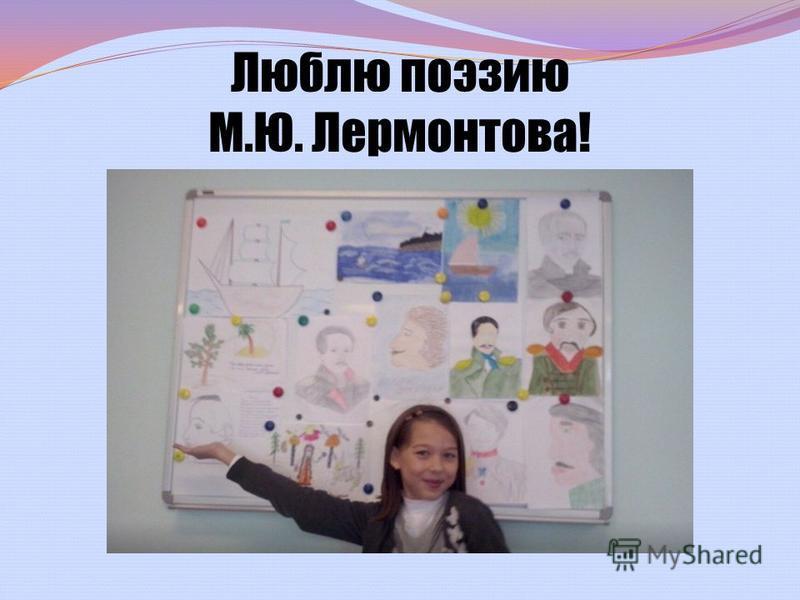 Люблю поэзию М.Ю. Лермонтова!