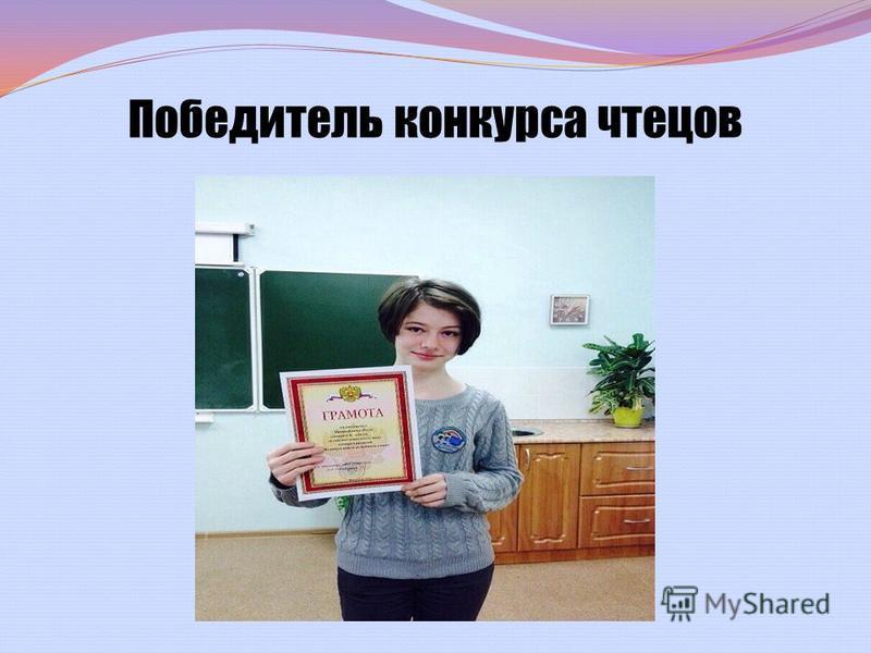 Победитель конкурса чтецов