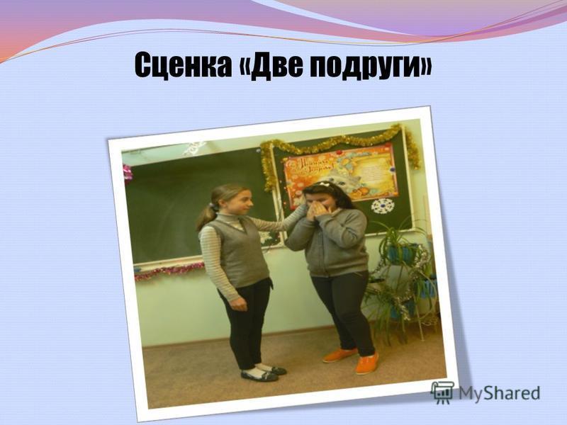 Сценка «Две подруги»