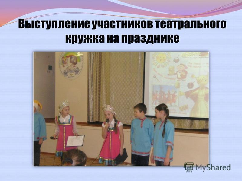 Выступление участников театрального кружка на празднике