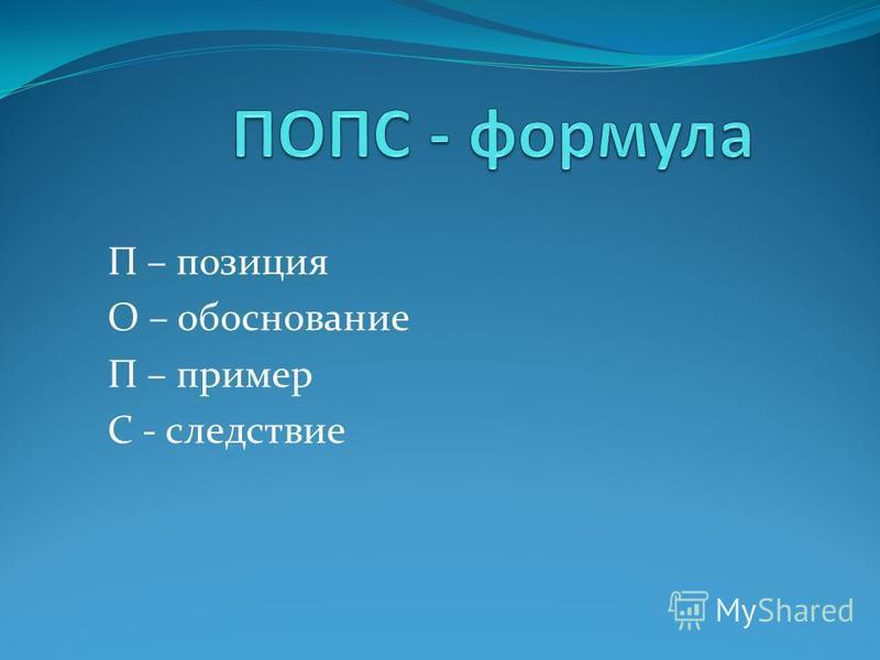 П – позиция О – обоснование П – пример С - следствие