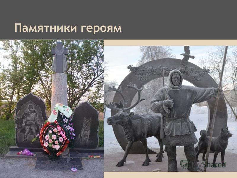 Памятники героям
