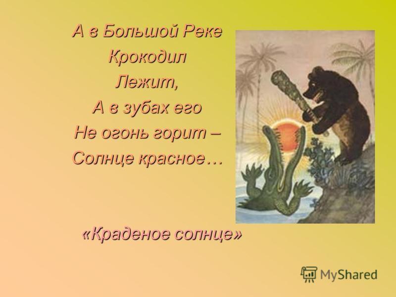 А в Большой Реке Крокодил Лежит, А в зубах его Не огонь горит – Солнце красное… «Краденое солнце»