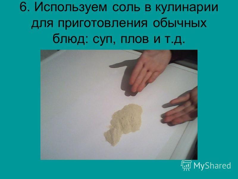 6. Используем соль в кулинарии для приготовления обычных блюд: суп, плов и т.д.