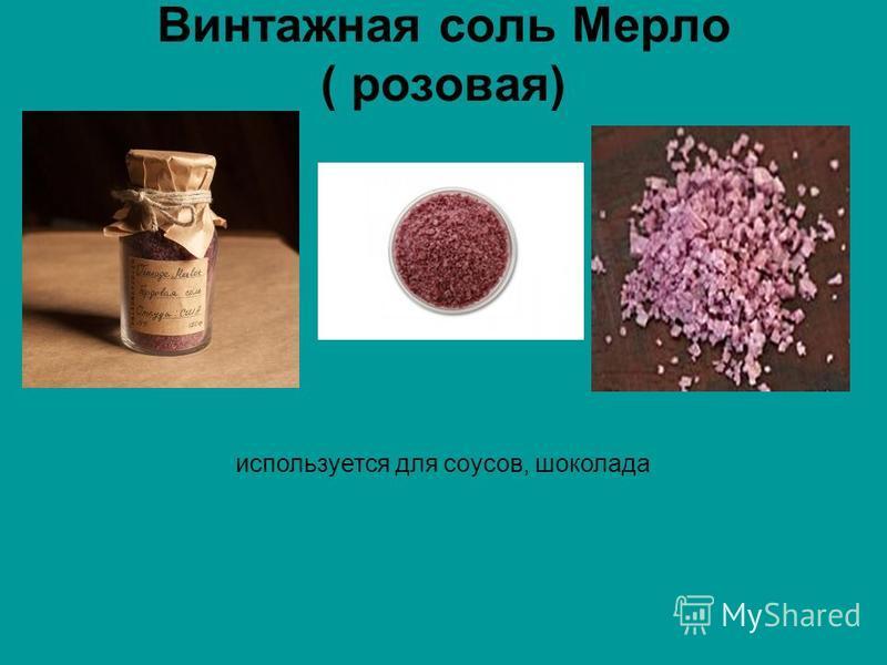 Винтажная соль Мерло ( розовая) используется для соусов, шоколада