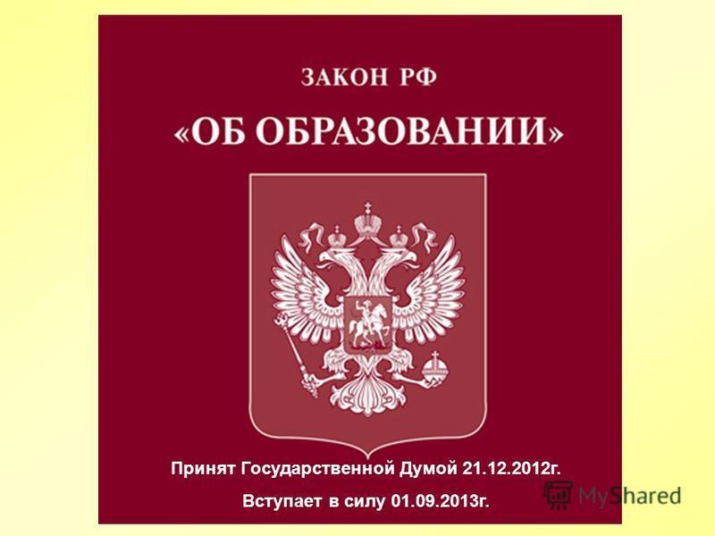 Принят Государственной Думой 21.12.2012 г. Вступает в силу 01.09.2013 г.
