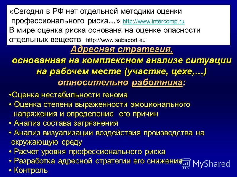 «Сегодня в РФ нет отдельной методики оценки профессионального риска…» http://www.intercomp.ru http://www.intercomp.ru В мире оценка риска основана на оценке опасности отдельных веществ http://www.subsport.eu Адресная стратегия, основанная на комплекс