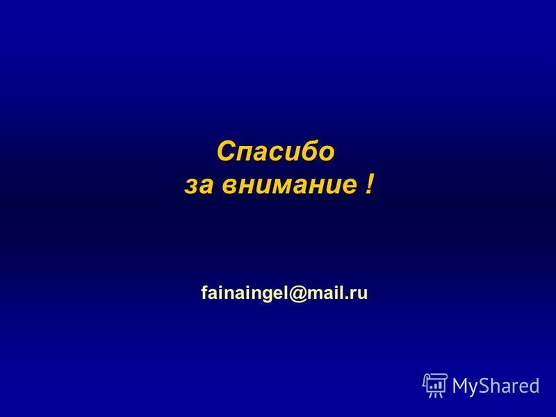 Спасибо за внимание ! fainaingel@mail.ru