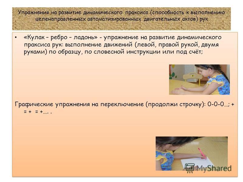 Упражнения на развитие динамического праксиса (способность к выполнению целенаправленных автоматизированных двигательных актов) рук «Кулак – ребро – ладонь» - упражнение на развитие динамического праксиса рук: выполнение движений (левой, правой рукой