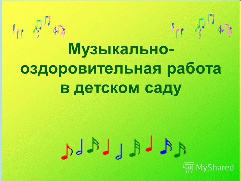 Музыкально- оздоровительная работа в детском саду