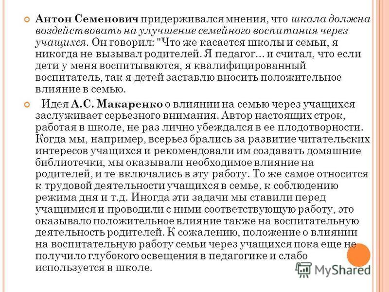 Антон Семенович придерживался мнения, что шкала должна воздействовать на улучшение семейного воспитания через учащихся. Он говорил: